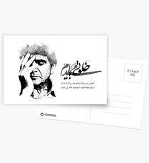 Kalvati Mibayadam - Shajarian Vector Postcards
