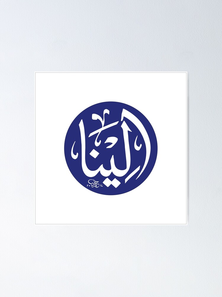 Alternate view of Elena Name In Arabic calligraphy Poster