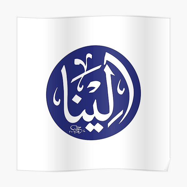 Elena Name In Arabic calligraphy Poster