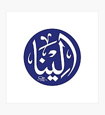 Elena Name In Arabic calligraphy Photographic Print