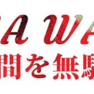 IDWWMT by Miktendo