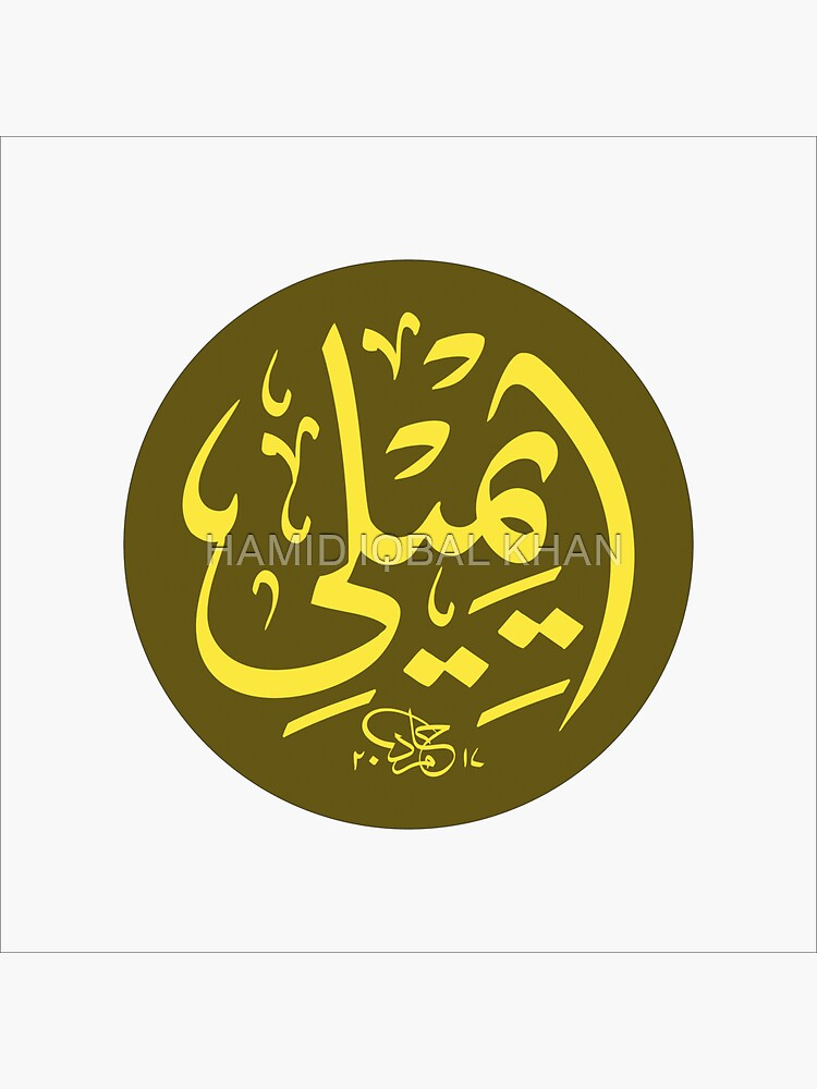 Emily Name Arabic Calligraphy by hamidsart
