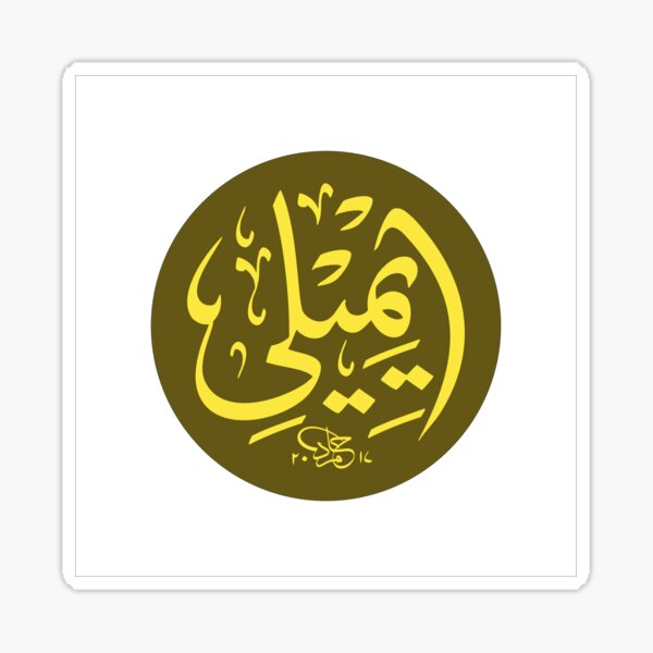 Emily Name in Arabic Calligraphy Sticker