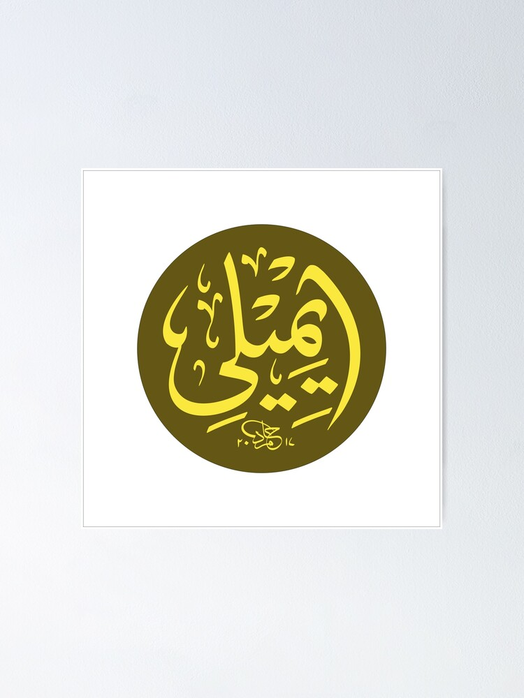 Alternate view of Emily Name in Arabic Calligraphy Poster