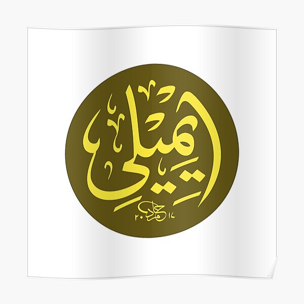Emily Name in Arabic Calligraphy Poster