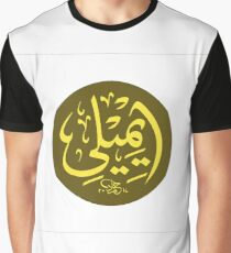 Emily Name in Arabic Calligraphy Graphic T-Shirt