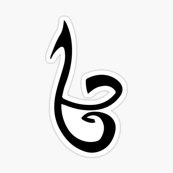 Strength Rune (Black) Sticker