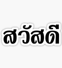 Sawatdee / Hello ~ Thailand / Thai Language Script Sticker