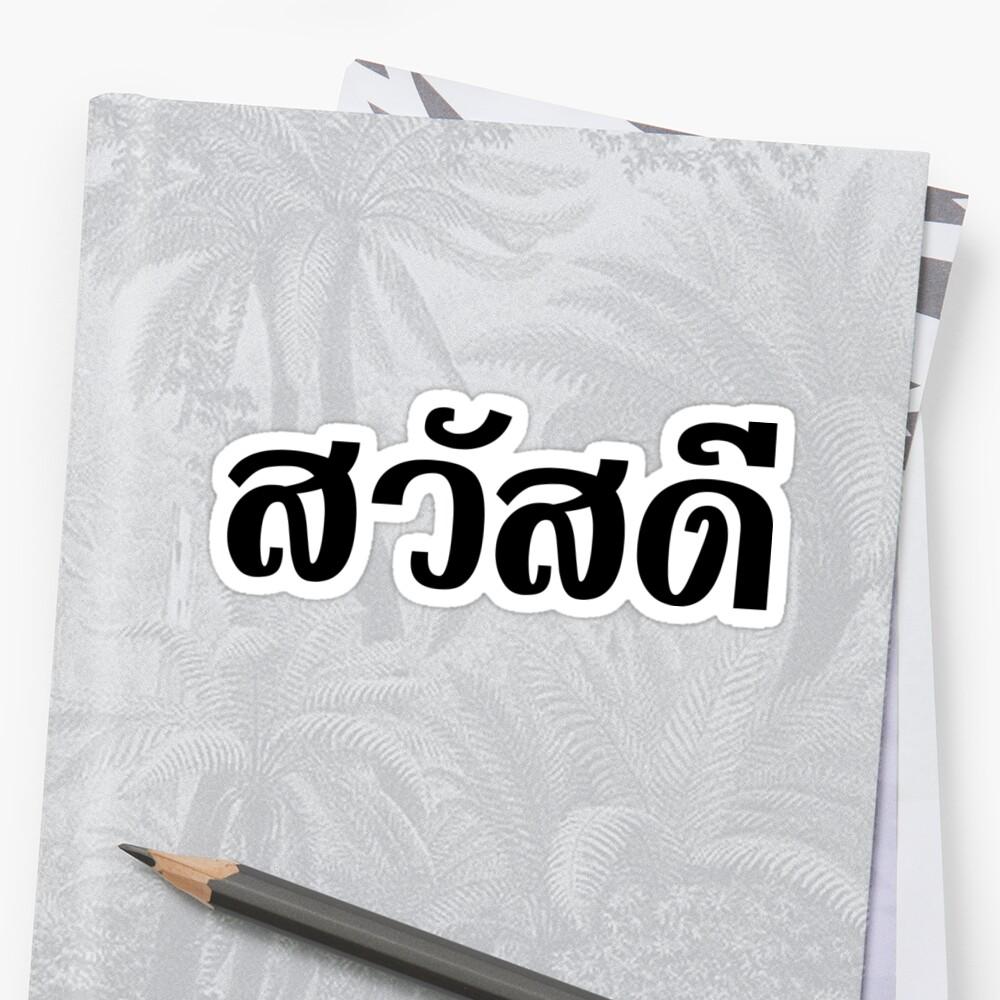 Sawatdee Hello Thailand Thai Language Script Stickers By