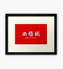 Seattle in Chinese design Framed Print