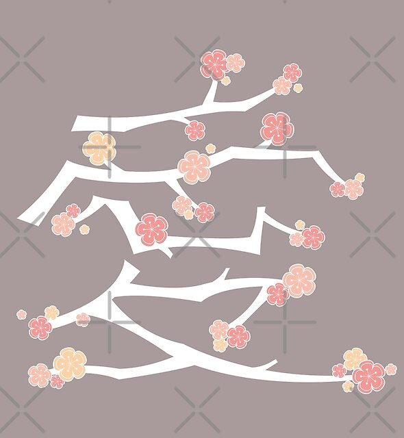 Chinese 'Ai' (Love) Calligraphy With Pink Cherry Blossoms On White Branches   Japanese Sakura Kanji by fatfatin