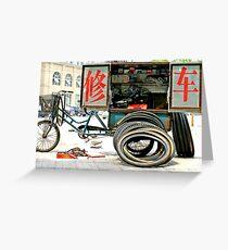 Bicycle Repair Station Greeting Card