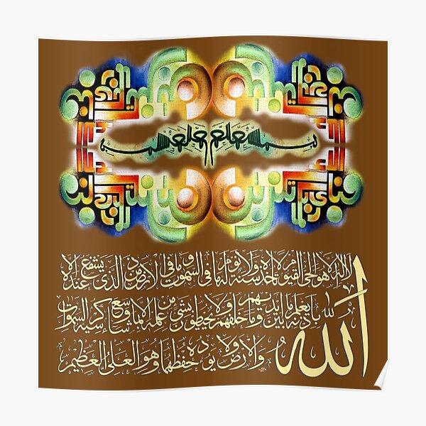 Ayat ul Kursi Painting Poster