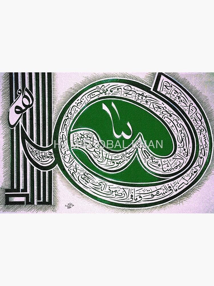 Ayatulkursi Calligraphy painting by hamidsart