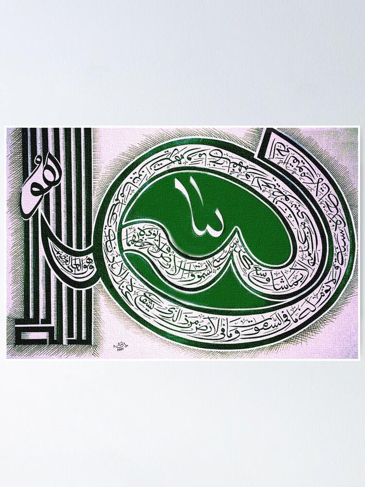 Alternate view of Ayatulkursi Calligraphy painting Poster