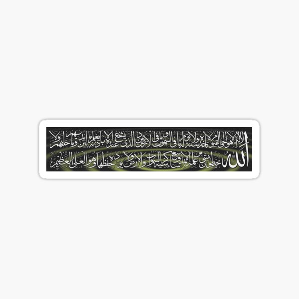 Ayatulkursi Calligraphy Painting Sticker
