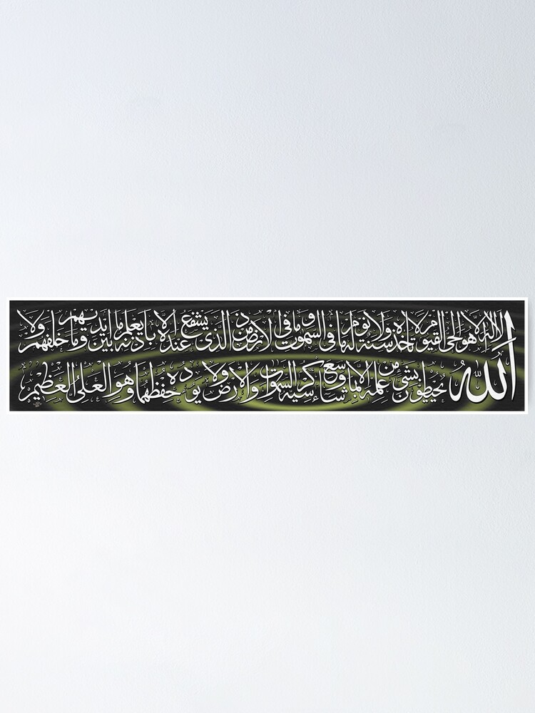 Alternate view of Ayatulkursi Calligraphy Painting Poster