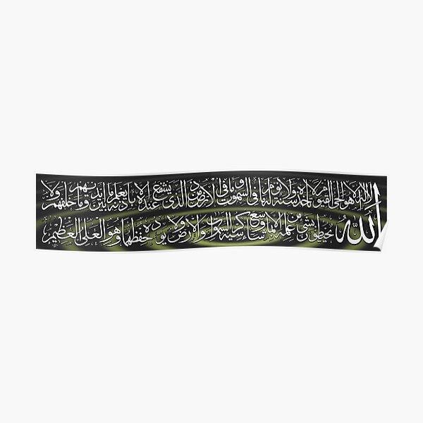 Ayatulkursi Calligraphy Painting Poster