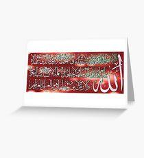 Ayatulkursi Calligraphy painting Greeting Card
