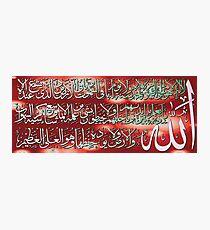 Ayatulkursi Calligraphy painting Photographic Print