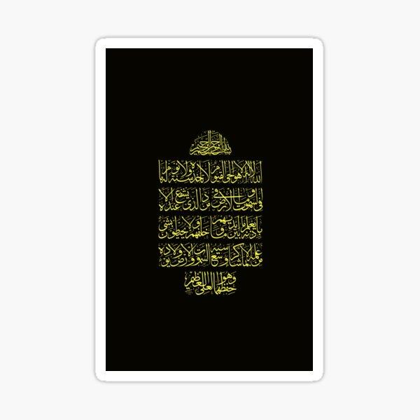 Ayatal kursi Calligraphy  Sticker