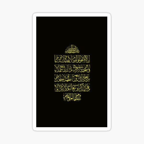 Ayatukursi Calligraphy  Sticker