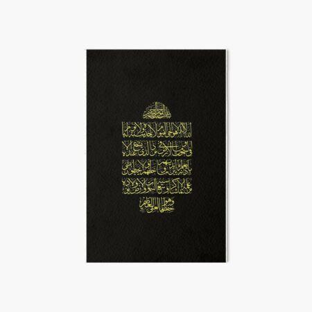 Ayatal kursi Calligraphy  Art Board Print