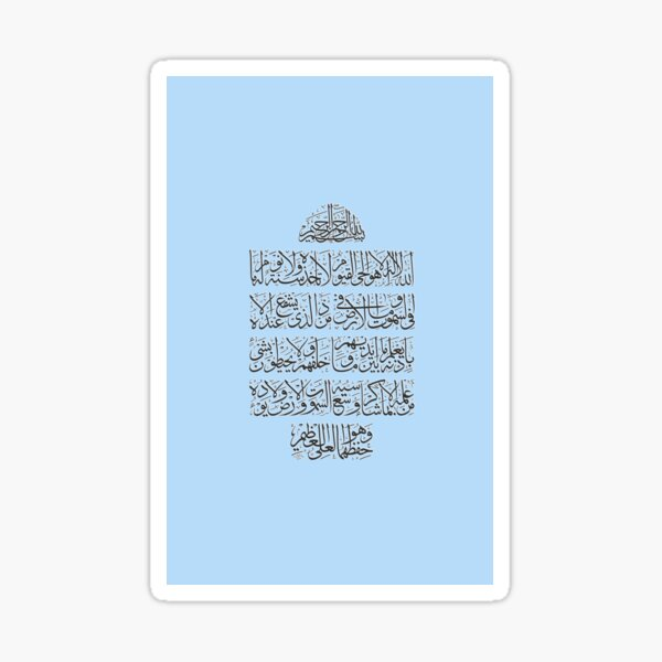Aayatul Kursi thuluth calligraphy Sticker