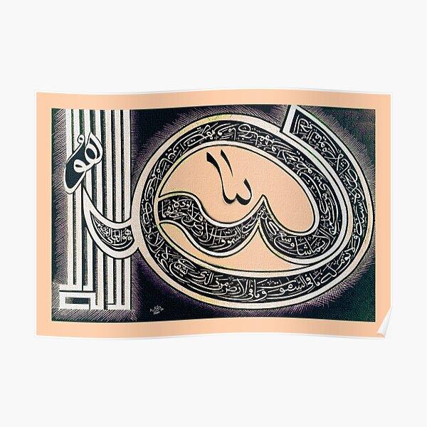 Ayatulkursi Calligraphy  Poster