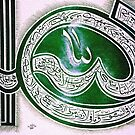 AayatulKursi  painting by HAMID IQBAL KHAN