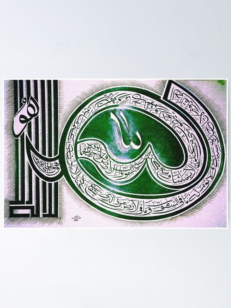 Alternate view of AayatulKursi  painting Poster