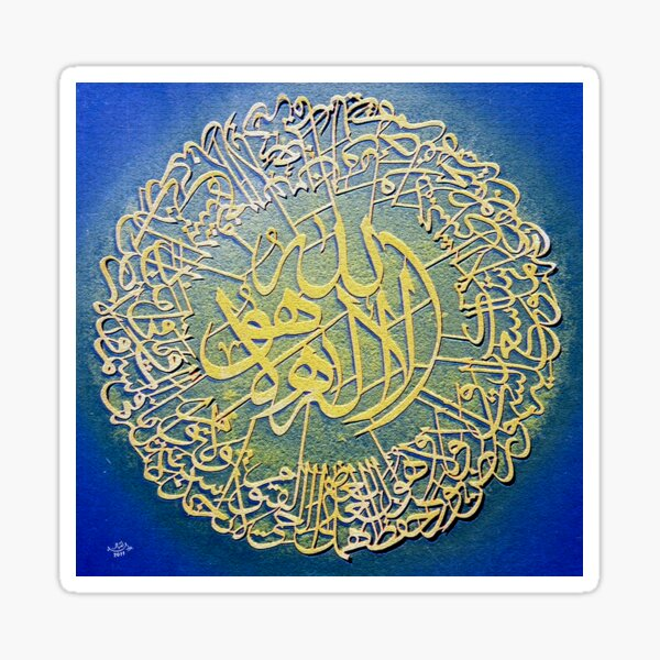 Aayatal Kursi calligraphy Sticker