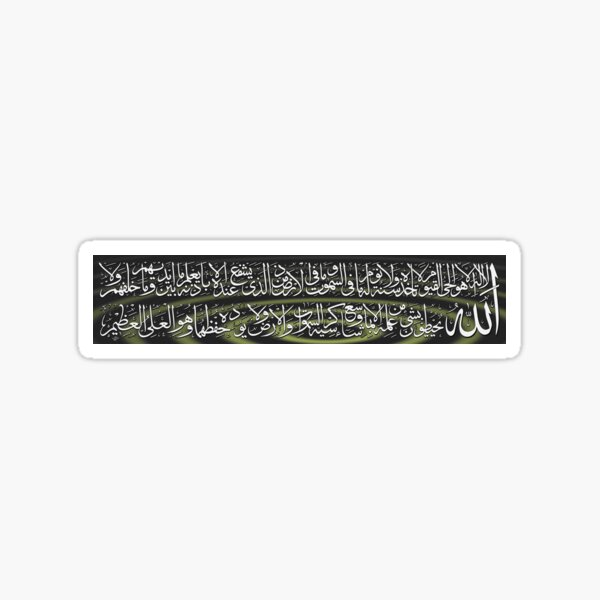 ayat ul kursi calligraphy Painting vector file  Sticker