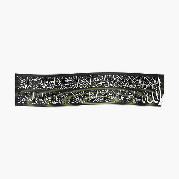 ayat ul kursi calligraphy Poster