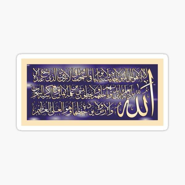 ayatul kursi calligraphy Vector Painting Sticker
