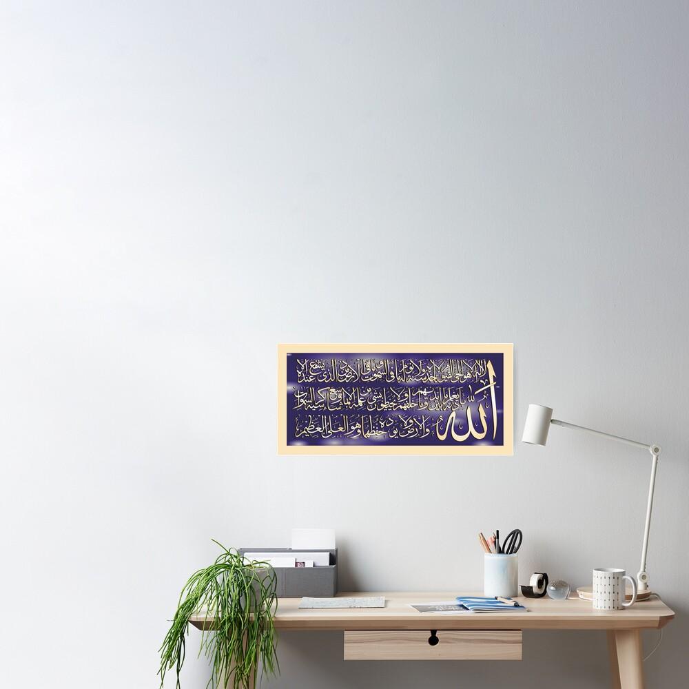 aayat ul kursi calligraphy Poster