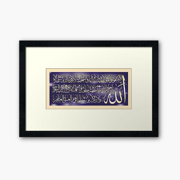 ayatul kursi calligraphy Vector Painting Framed Art Print
