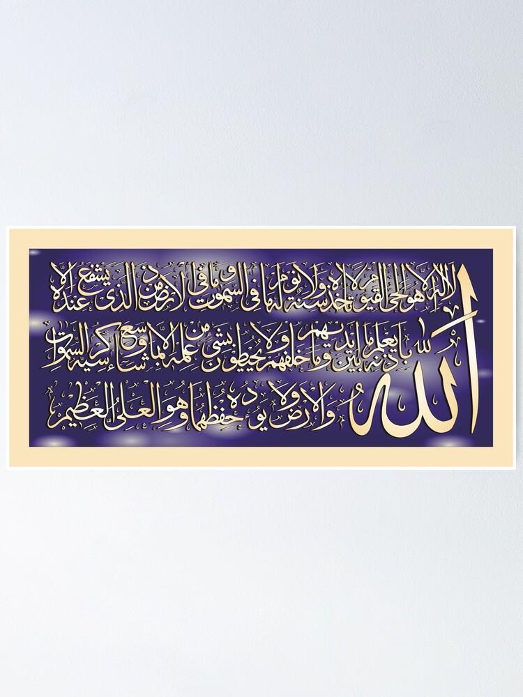 Alternate view of aayat ul kursi calligraphy Poster