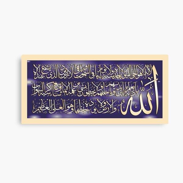ayatul kursi calligraphy Vector Painting Canvas Print