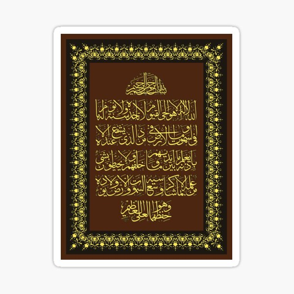 ayatul kursi calligraphy Painting Sticker