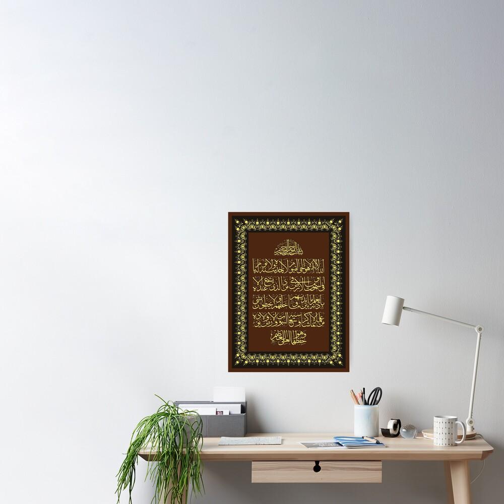 aayat al kursi calligraphy Poster