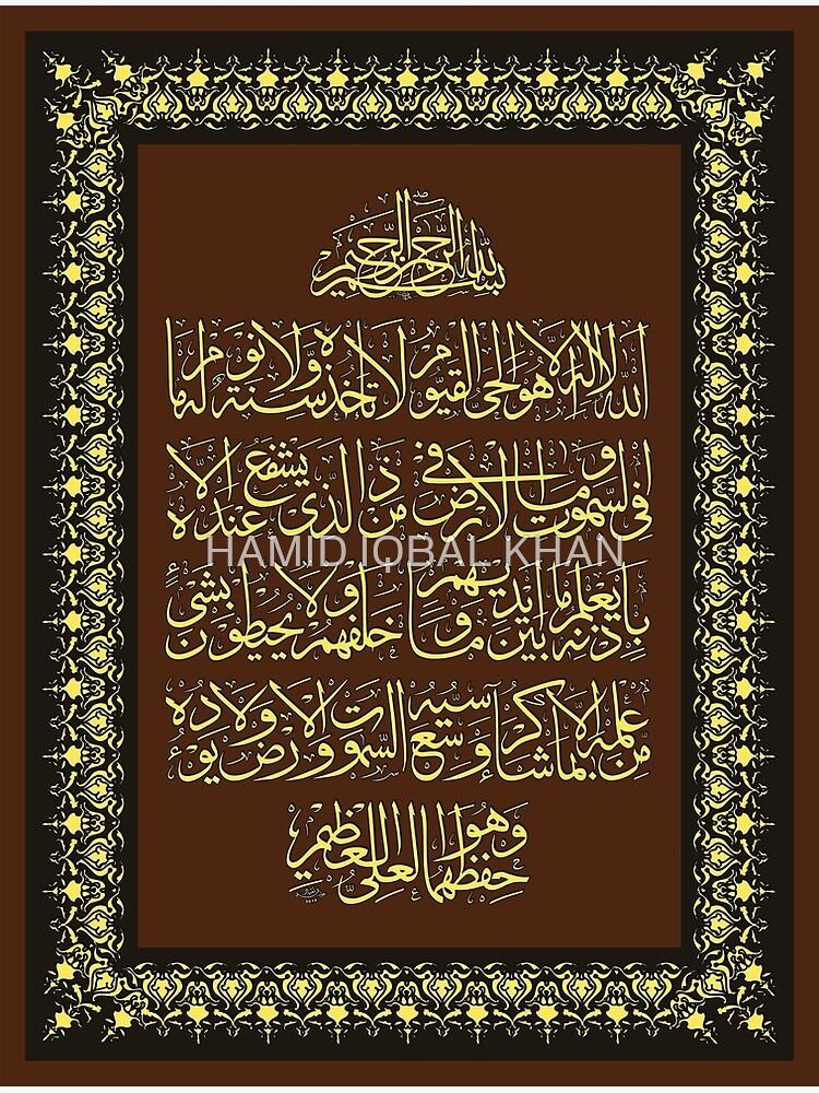 aayat al kursi calligraphy by hamidsart