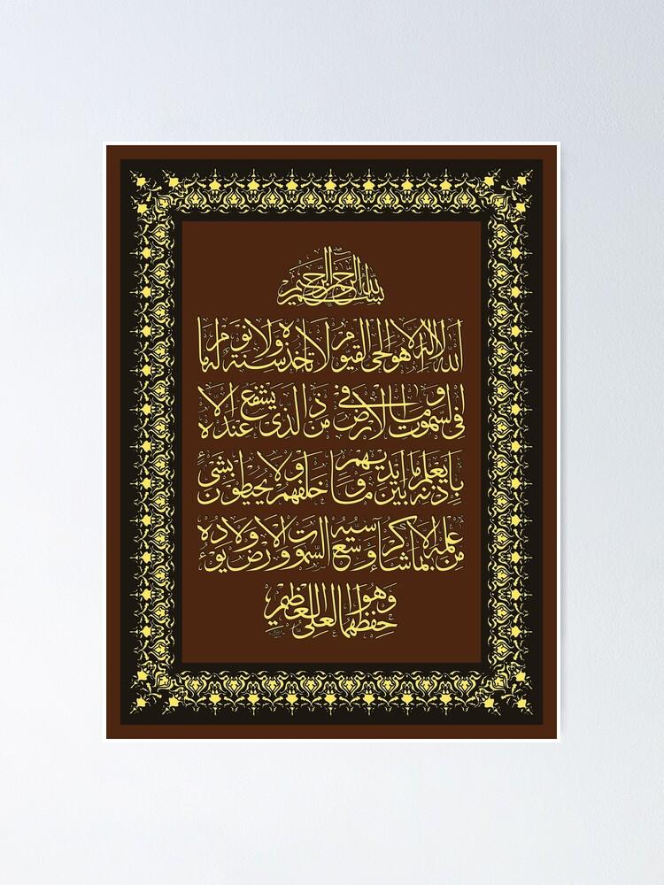 Alternate view of aayat al kursi calligraphy Poster
