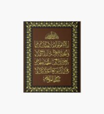 aayat al kursi calligraphy Art Board