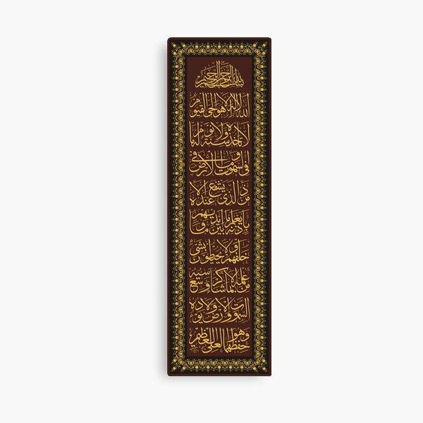 ayat ul kursi calligraphy Painting vector file  Canvas Print