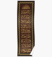 ayat al kursi calligraphy Poster