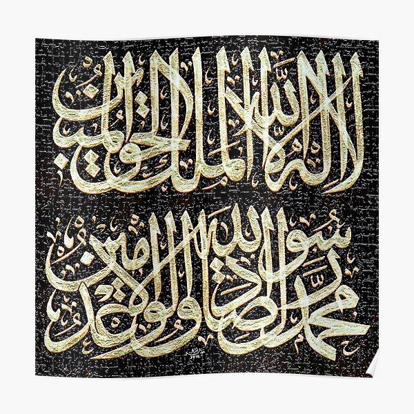 La ilaha illahul malikul haqul mubin Muhammadur rasulullah sadiqul wadul amin Poster