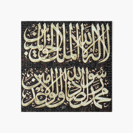 La ilaha illahul malikul haqul mubin Muhammadur rasulullah sadiqul wadul amin Art Board Print