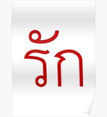 Thai language phrase posters redbubble love rak thai language script poster m4hsunfo