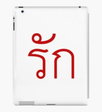 Love / RAK / Thai Language Script iPad Case/Skin
